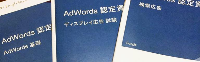 AdWords認定資格セミナーのテキスト